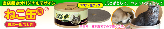 新ねこ缶バナー1
