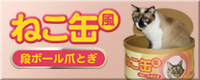 banner_nekokan05