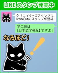 LINEバナー日本語版